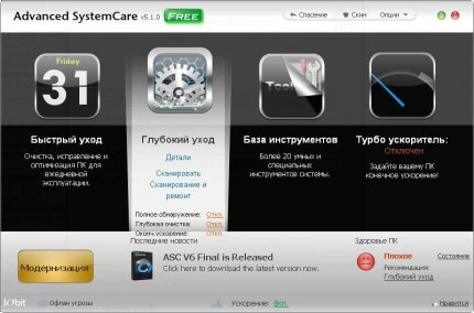 Advanced SystemCare Free 11.1.0.198