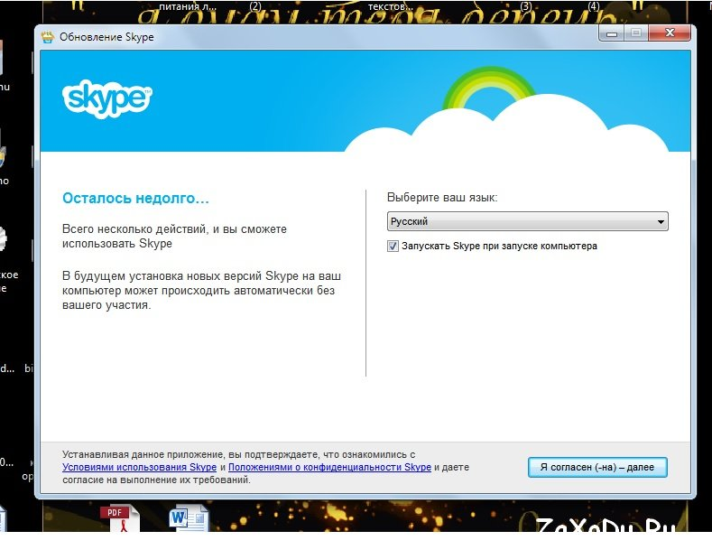 Skype для windows 8 7 xp бесплатно