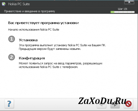 Nokia PC Suite 7.1.180.64